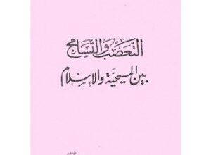تحميل كتاب التعصب والتسامح بين المسيحية والإسلام pdf – محمد الغزالى