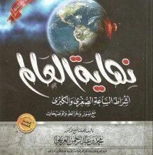 تحميل كتاب نهاية العالم pdf – محمد العريفي