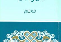 تحميل كتاب الطريق من هنا pdf – محمد الغزالى