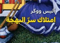 تحميل رواية امتلاك سر البهجة pdf – آليس ووكر