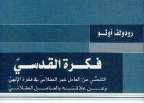 تحميل كتاب فكرة القدسي pdf – رودولف أوتو