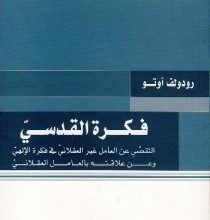 صورة تحميل كتاب فكرة القدسي pdf – رودولف أوتو