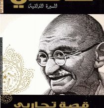 تحميل كتاب قصة تجاربي مع الحقيقة pdf – غاندى