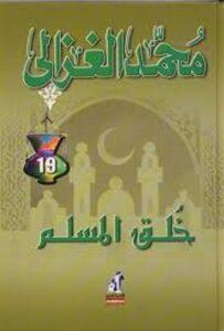 تحميل كتاب خلق المسلم للغزالي pdf