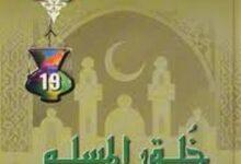 تحميل كتاب خلق المسلم pdf – محمد الغزالى