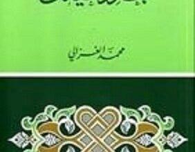 تحميل كتاب جدد حياتك pdf – محمد الغزالى