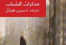 تحميل كتاب مذكرات الشباب pdf – محمد حسين هيكل
