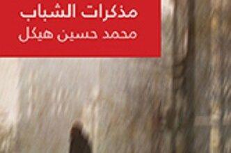 صورة تحميل كتاب مذكرات الشباب pdf – محمد حسين هيكل