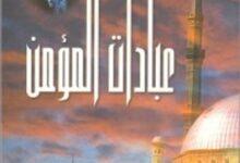 تحميل كتاب عبادات المؤمن pdf – عمرو خالد