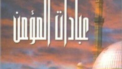 صورة تحميل كتاب عبادات المؤمن pdf – عمرو خالد