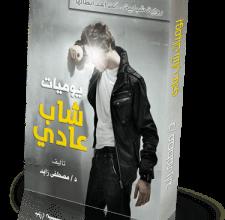 تحميل كتاب يوميات شاب عادى pdf – مصطفى زايد