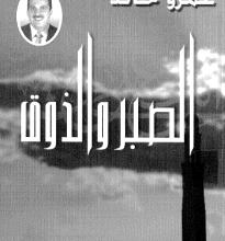 تحميل كتاب الصبر والذوق pdf – عمرو خالد