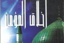 تحميل كتاب أخلاق المؤمن pdf – عمرو خالد