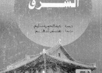 تحميل كتاب فلاسفة الشرق pdf – أ.ف.توملين