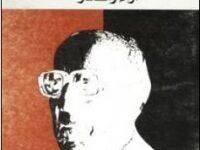 تحميل كتاب زكي نجيب محمود آراء وأفكار pdf – سعيد مراد