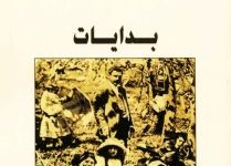 تحميل كتاب بدايات pdf – أمين معلوف
