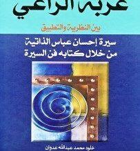صورة تحميل كتاب غربة الراعي pdf – احسان عباس
