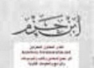 تحميل كتاب ابن حزم وموقفه من الفلسفة والمنطق والأخلاق pdf – وديع واصف