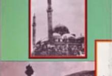 تحميل كتاب بين مدينتين من حمص إلى الشام pdf – عدنان الملوحى