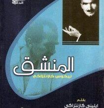 Photo of تحميل كتاب المنشق pdf – إيلينى كازانتزاكي
