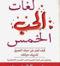 تحميل كتاب لغات الحب الخمس pdf – جارى تشابمان