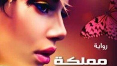 تحميل رواية مملكة الفراشة pdf – واسينى الأعرج