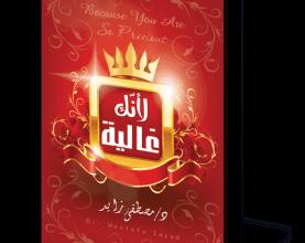 Photo of تحميل كتاب لأنك غالية pdf – مصطفى زايد
