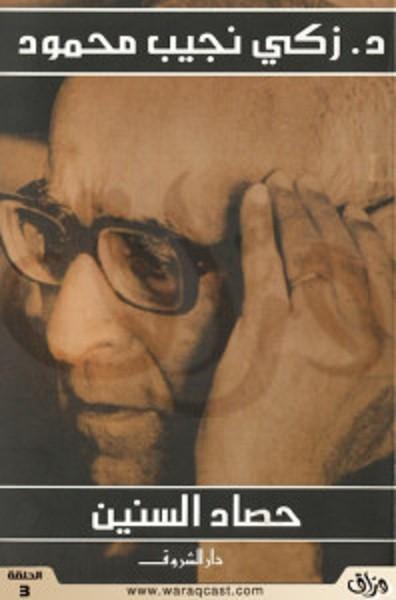 كتاب شرح قانون الإجراءات الجنائية للدكتور محمود نجيب حسني pdf