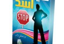 تحميل كتاب خليك أسد pdf – مصطفى زايد