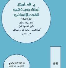 تحميل كتاب أبحاث جديدة في الفهم الإنساني pdf – ليبنتز