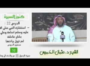 Photo of تحميل كتاب كنوز السيرة النبوية pdf – عثمان الخميس