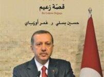 تحميل كتاب رجب طيب اردوغان قصة زعيم pdf – عمر أوزباى
