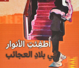 تحميل رواية اطفئت الانوار في بلاد العجائب pdf – دي بي سي بيير
