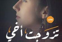 تحميل رواية تزوجت أخي pdf – فاطمة بنت صالح