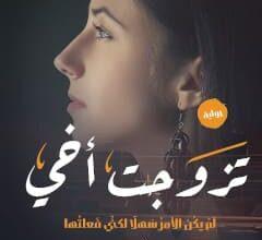 صورة تحميل رواية تزوجت أخي pdf – فاطمة بنت صالح