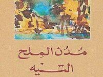 تحميل رواية مدن الملح – التيه pdf – عبد الرحمن منيف