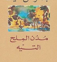 صورة تحميل رواية مدن الملح – التيه pdf – عبد الرحمن منيف