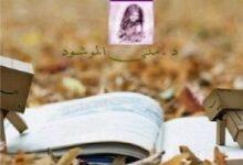 تحميل رواية أنا ونصفى الأخر pdf – منى الرشود
