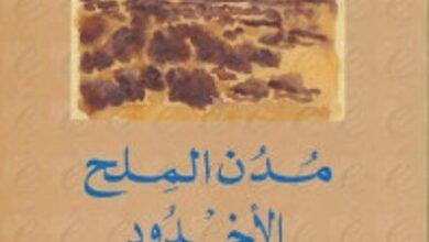 تحميل رواية مدن الملح – الأخدود pdf – عبد الرحمن منيف