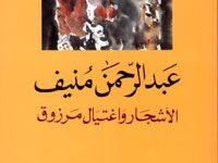 تحميل رواية الأشجار واغتيال مرزوق pdf – عبد الرحمن منيف