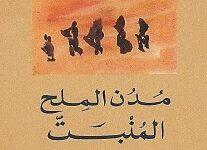 تحميل رواية مدن الملح – المنبت pdf – عبد الرحمن منيف