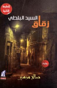 تحميل رواية زقاق السيد البلطي pdf – صالح مرسي