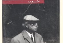 تحميل رواية أشعب ملك الطفيليين pdf – توفيق الحكيم