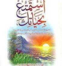 تحميل كتاب استمتع بحياتك pdf – محمد العريفى