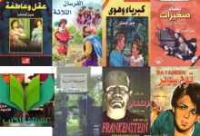 تحميل روايات عربي – انجليزي pdf