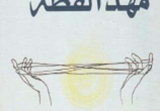 تحميل رواية مهد القطة pdf – كورت فونيغوت