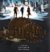 تحميل رواية رواد الزمن pdf – ألكس سكارو