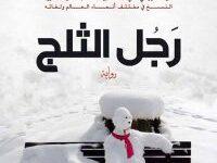 تحميل رواية رجل الثلج pdf – جو نيسبو