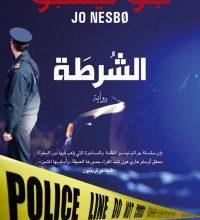 تحميل رواية الشرطة pdf – جو نيسبو