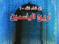 تحميل رواية إن شاء الله الجزء الأول (أريج الياسمين) pdf – جيلبرت سينويه